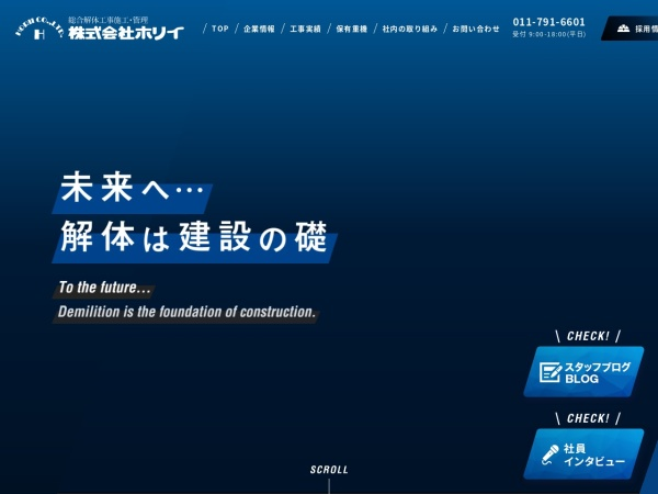Screenshot of kabu-horii.jp