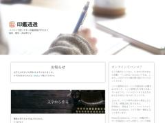 http://kaburagi.sakura.ne.jp/inkan/