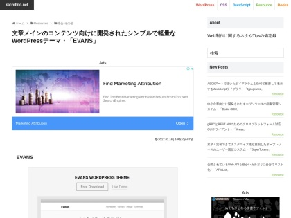 http://kachibito.net/useful-resource/evans