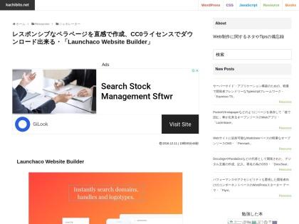 http://kachibito.net/useful-resource/launchaco-website-builder