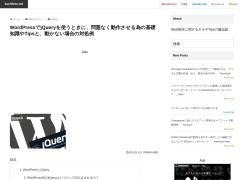 http://kachibito.net/web-design/wordpress-with-jquery.html