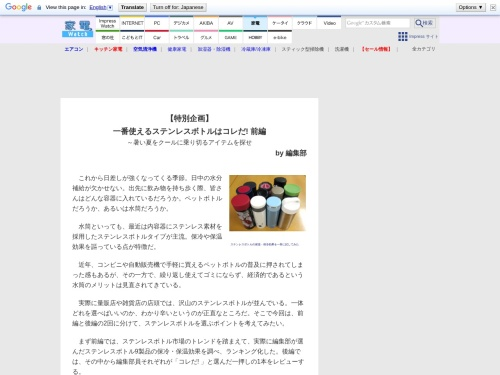 http://kaden.watch.impress.co.jp/docs/column_special/special/20120626_540476.html