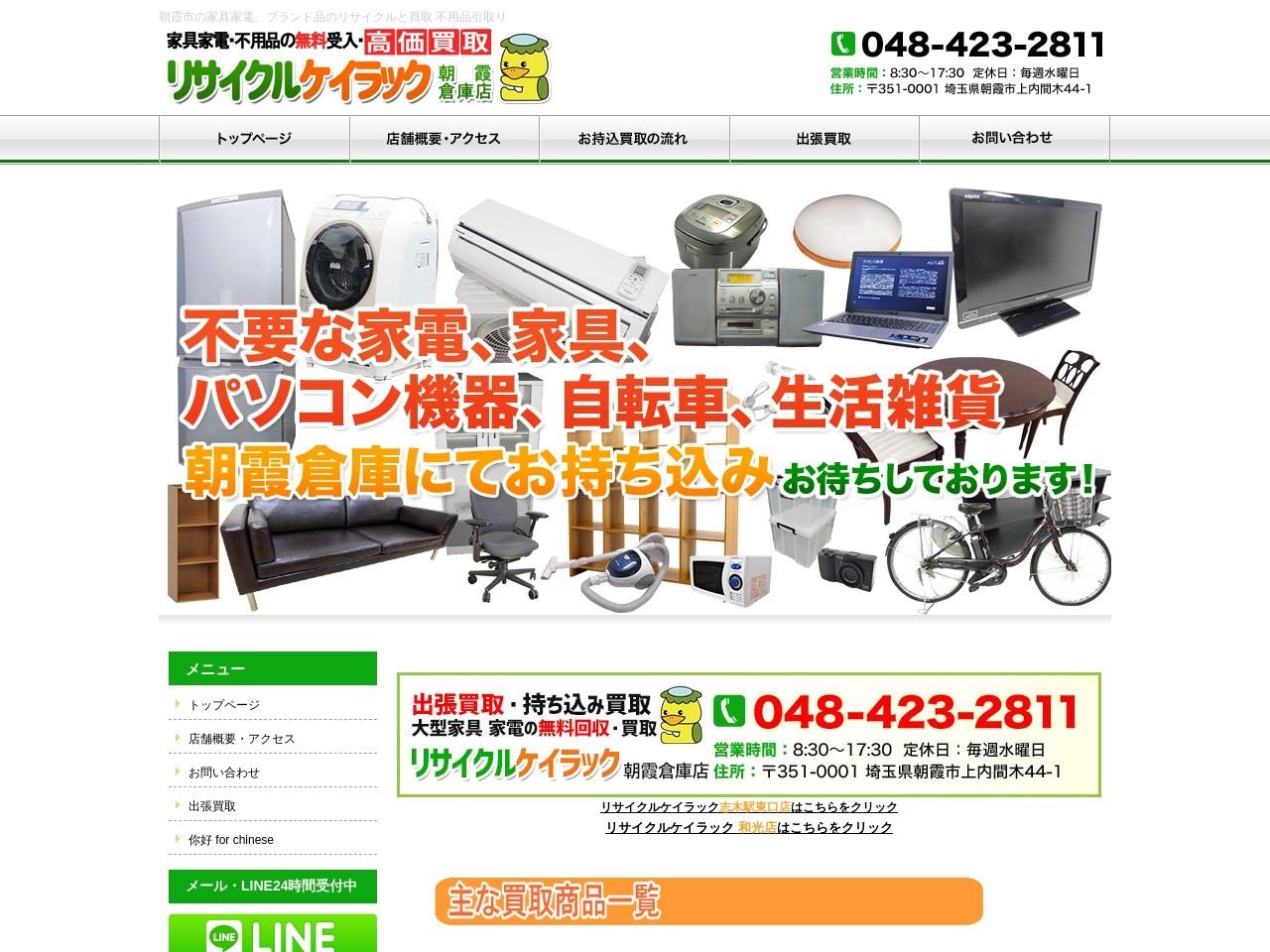 リサイクルケイラック 朝霞市本店|家具家電の無料回収と買取