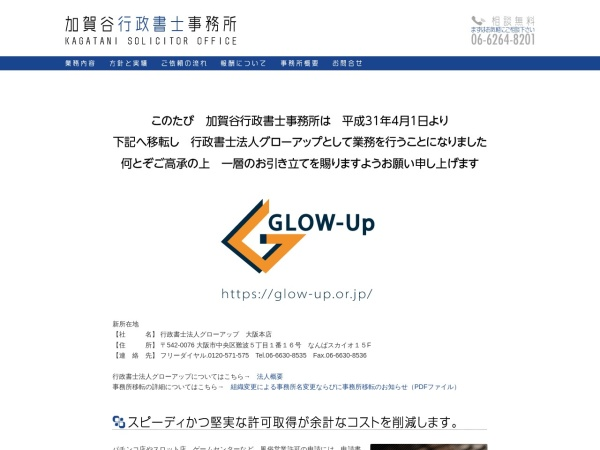 Screenshot of kagatani.com
