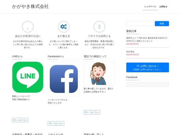 Screenshot of kagayaki-recycle.com