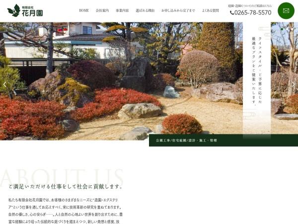 http://kagetsu-en.com/