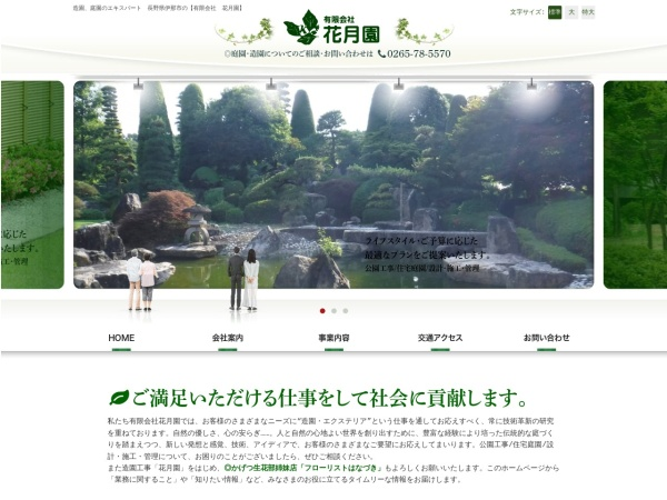 Screenshot of kagetsu-en.com