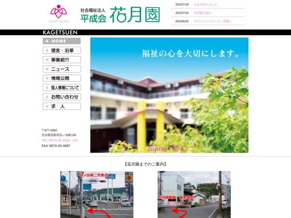Screenshot of kagetsuen-swc.com