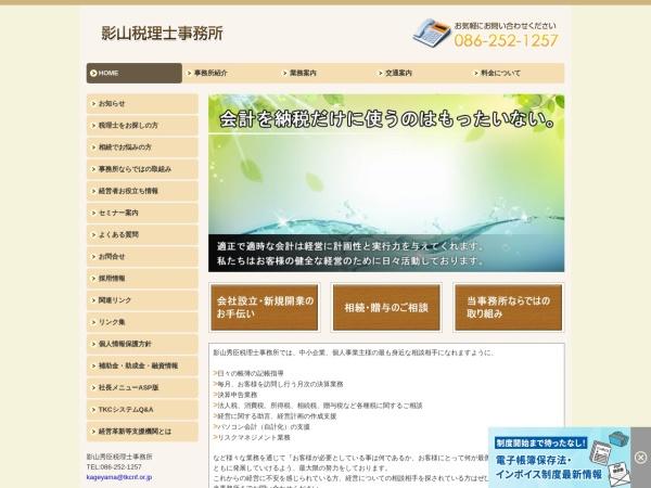 Screenshot of kageyamakaikei.tkcnf.com
