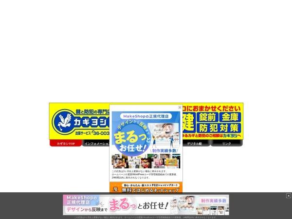 Screenshot of kagiyoshi.web.fc2.com