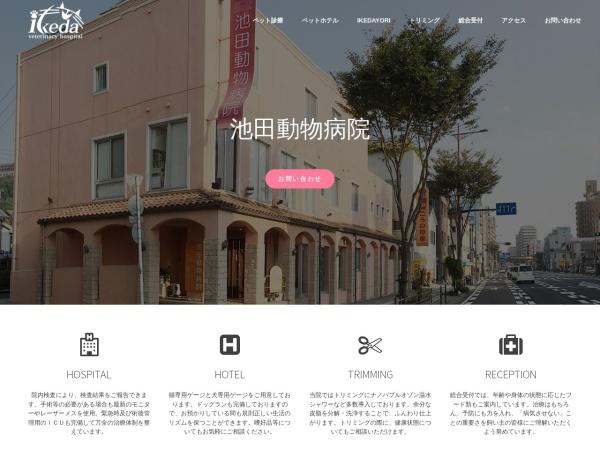 Screenshot of kagoshima-ikeda.com