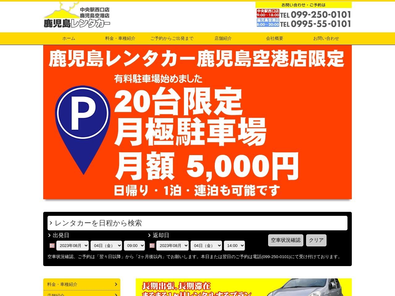 鹿児島レンタカー中央駅西口店