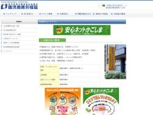 Screenshot of kagoshima-rofuku.sakura.ne.jp