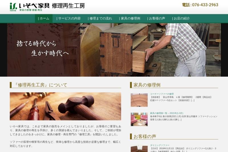 Screenshot of kagu-shuuri.com