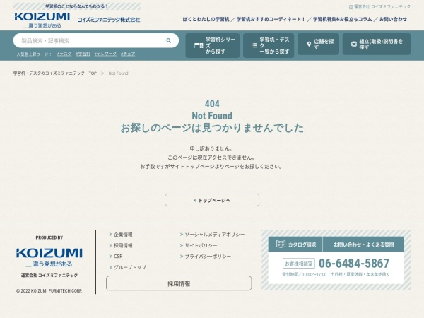 http://kagu.koizumi.co.jp/study/index.php