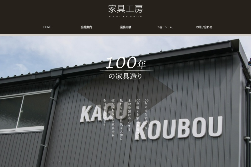 Screenshot of kagukoubou.jp