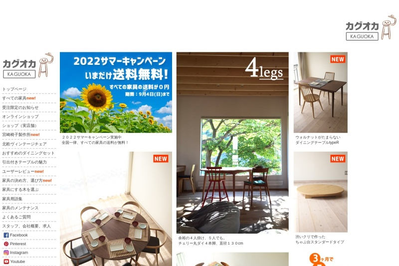 Screenshot of kaguoka.com