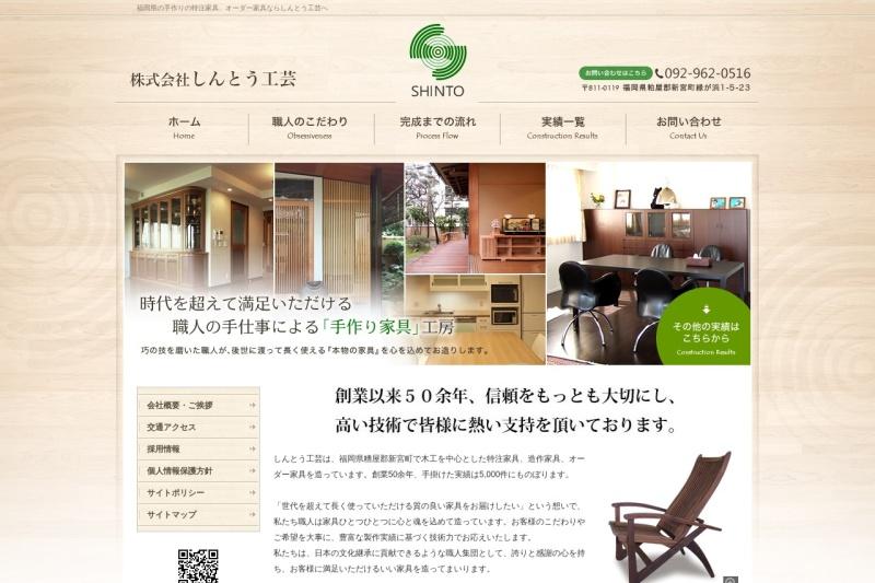 Screenshot of kaguya-shinto.com