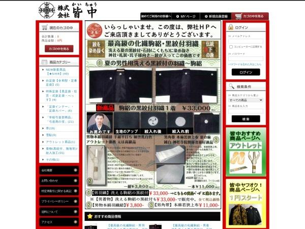 http://kaichu.co.jp/