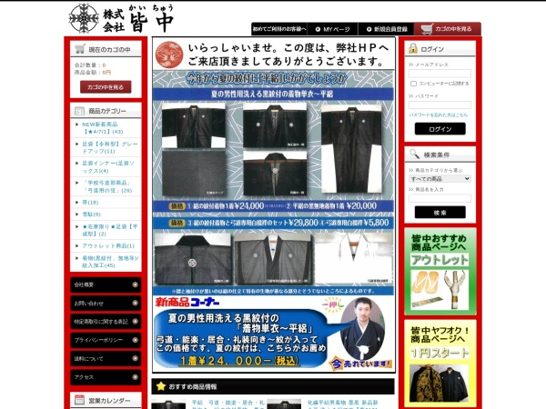 Screenshot of kaichu.co.jp