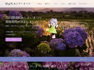 http://kaisei-ajisai.com/