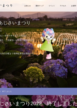 Screenshot of kaisei-ajisai.com