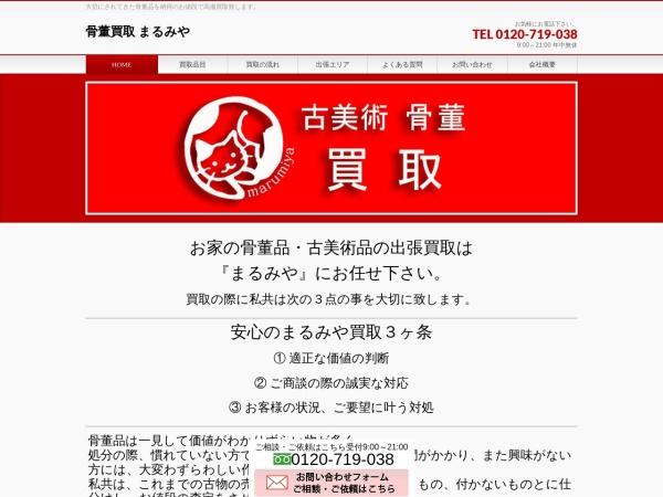 Screenshot of kaitori-marumiya.com