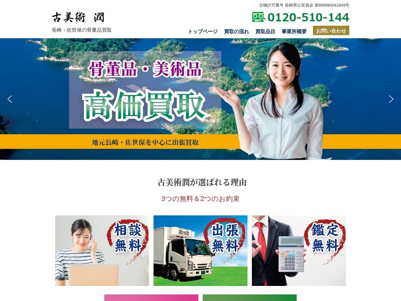 長崎県で骨董品美術品高価買取骨董買取専門長崎にお任せ下さい