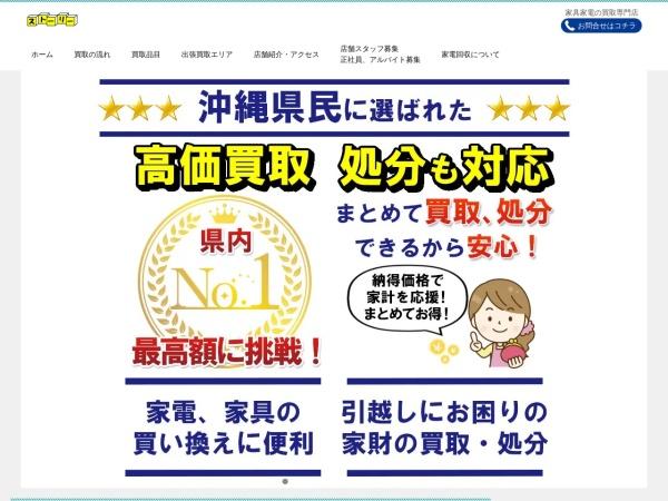 Screenshot of kaitori-okinawa.com