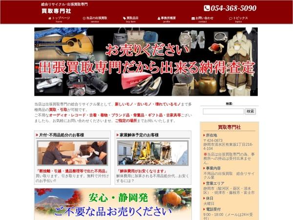 Screenshot of kaitori-senmonsha.com