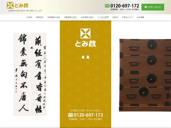 Screenshot of kaitori-tomikura.jp