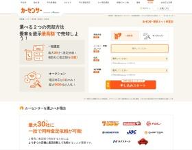 http://kaitori.carsensor.net/
