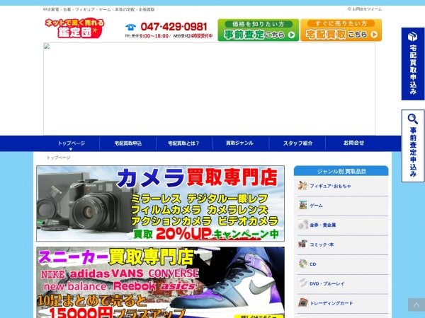 http://kaitori.chibakan.jp/