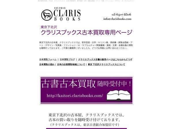 http://kaitori.clarisbooks.com/