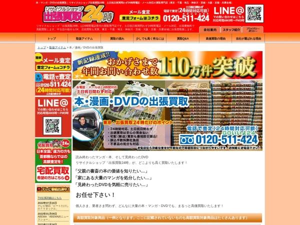 http://kaitori24h.com/book/
