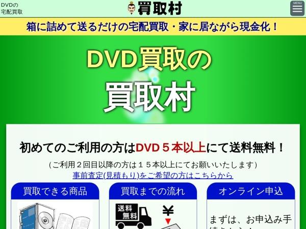 http://kaitorimura.com/