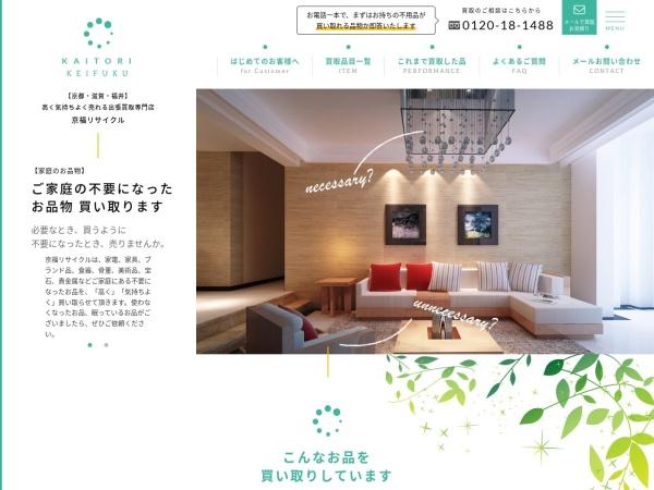 Screenshot of kaitorisyou.com