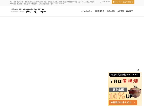 Screenshot of kaiuke.com