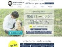 http://kajitani-dogschool.com/
