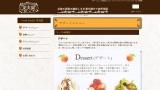 http%3A%2F%2Fkajitsuen.jp%2Fhtml%2Fside cont 01 shinjyuku 01 - 季節の恩恵たっぷり ご褒美パフェをいただきに - 果実園リーベル