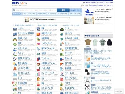 Screenshot of kakaku.com
