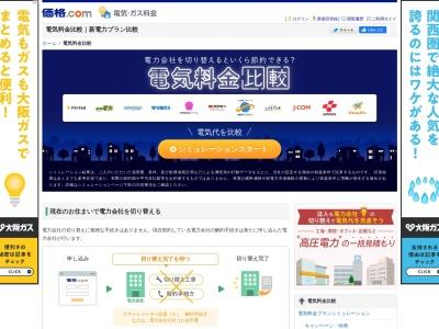 http://kakaku.com/energy/
