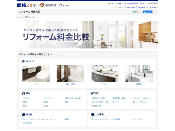 Screenshot of kakaku.com