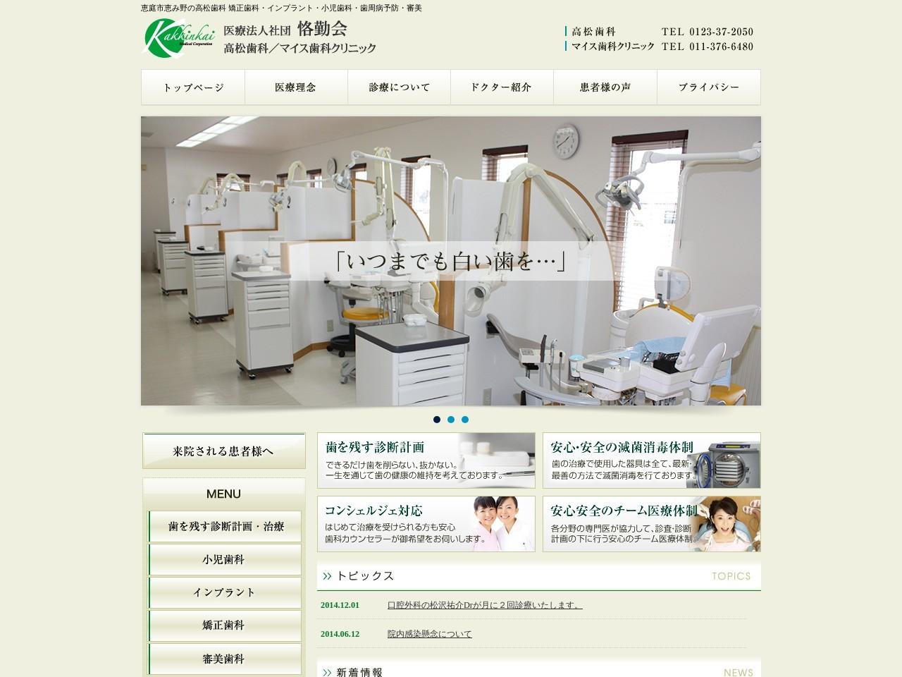 医療法人社団恪勤会  高松歯科 (北海道恵庭市)