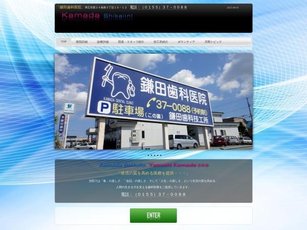 http://kamada-shikaiin.com/