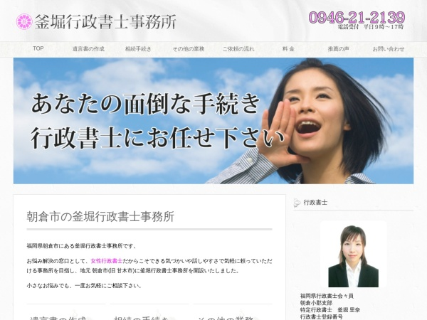 Screenshot of kamahori-office.com