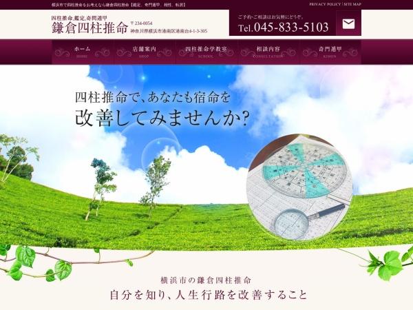 http://kamakura-murase.com