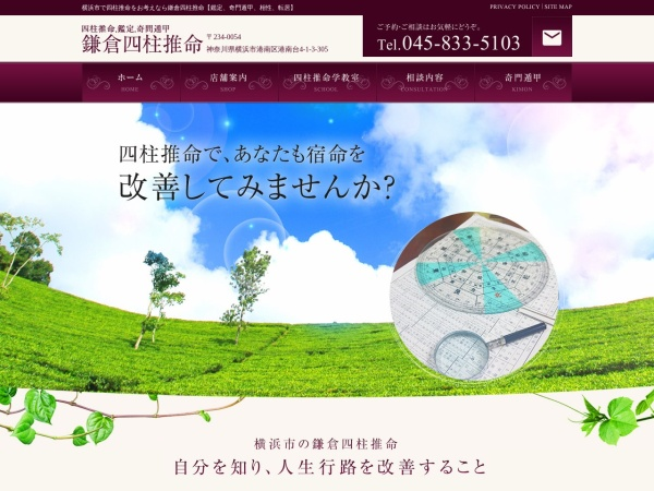 Screenshot of kamakura-murase.com