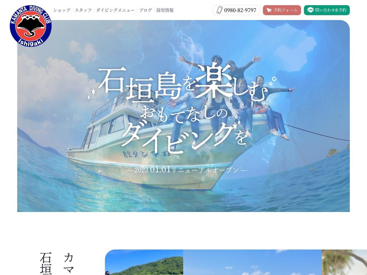 カマンタダイビングクラブ