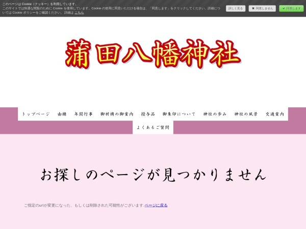Screenshot of kamatahachiman.org